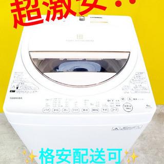 ET931A⭐TOSHIBA電気洗濯機⭐️