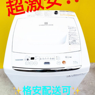 ET932A⭐TOSHIBA電気洗濯機⭐️