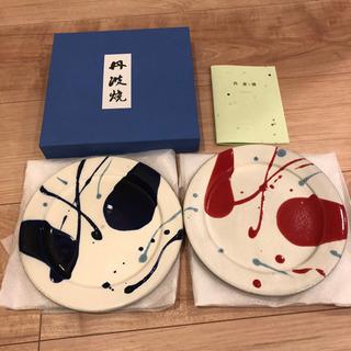 【新品】丹波焼 夫婦皿 2枚セット
