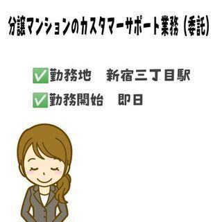 【即日勤務可能!!】カスタマーサポート業務