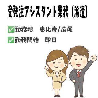 【女性募集!】【即日可能!】受発注アシスタント業務(恵比寿…