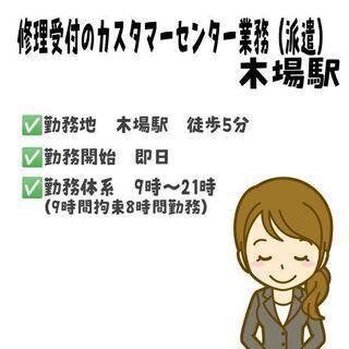 【未経験歓迎!】【経験者優遇!】【即日可能!】カスタマーセ…