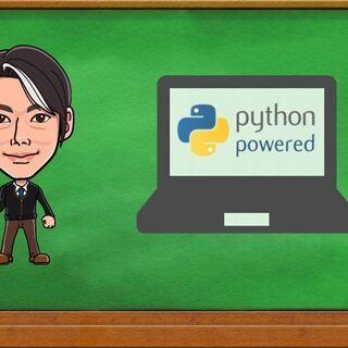 Python講座(Udemy) 半額クーポン差し上げます