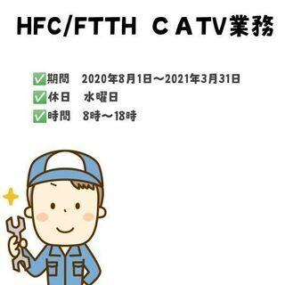 【経験者急募!】HFC/FTTH CATV保守業務