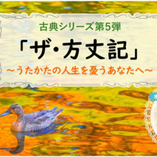 【オンライン講座11/4】ザ・方丈記〜うたかたの人生を憂うあなたへ