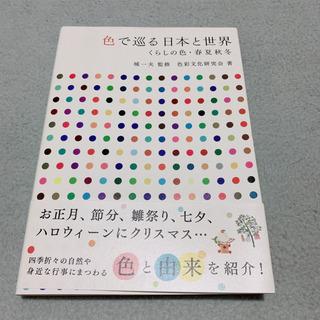 (値下げ)色で巡る日本と世界 くらしの色・春夏秋冬