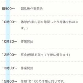 【鳶職人】現場/市原//見習いからでも日給15000円~ 社会保...
