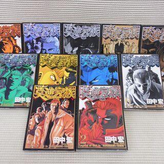 莫逆家族 全11巻完結セット。