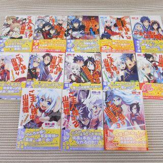 ご主人様は山猫姫 文庫 全13巻完結セット。