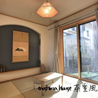 湘南でプチ移住【マンスリー月6万円(水道光熱費込み/初期費用¥0...