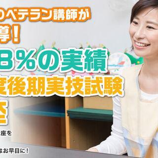 【サンライズ保育士キャリアスクール】2020年12月 保育士試験...