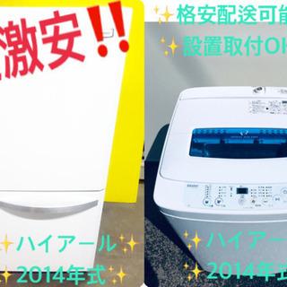 冷蔵庫!!限界価格挑戦★★家電2点セット♪♪