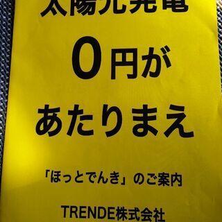 ほっとでんき 東京電力グループ