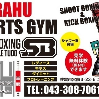 シュートボクシング&キックボクシング