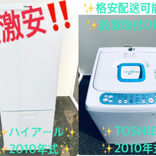 洗濯機/冷蔵庫★★本日限定!!激安日本一♪♪