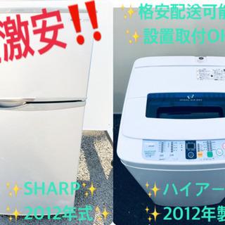 在庫処分 !!洗濯機/冷蔵庫♪売上NO,1✨✨