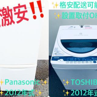 洗濯機/冷蔵庫★一人暮らし必見!!激安⭐️