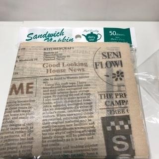 201、サンドイッチナプキン(50枚入袋)1袋 - 岡山市
