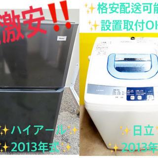 洗濯機/冷蔵庫!!安心安全セット♬大特価!!