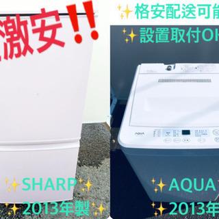 安心安全セット!!大特価★冷蔵庫/洗濯機✨✨