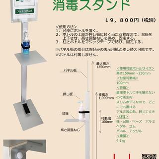 フットペダル式消毒スタンド