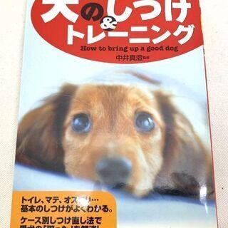 JM8787)『犬(いぬ)のしつけ&トレーニング』《株式会社 西...