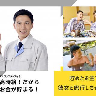 時給1,300円 日勤・交代夜勤から選べる!製造業でのお仕…