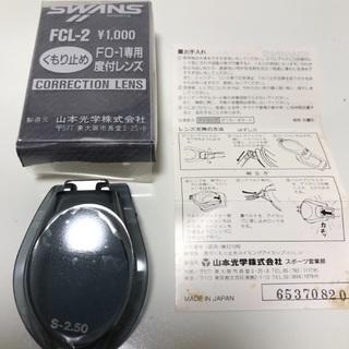 204、SWANS  FO-1専用度付レンズ  FCL-2