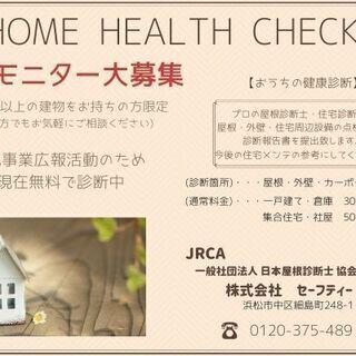無料モニター募集中☆新規事業広報の為【浜松市、湖西市】
