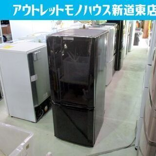 ◇冷蔵庫 146L 2ドア 2017年製 三菱 MR-P15C-...