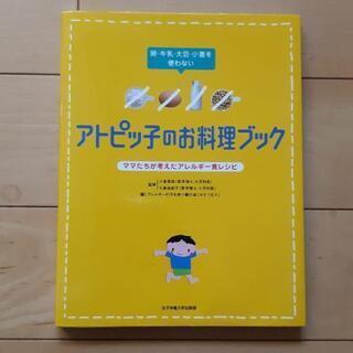アトピッ子のお料理ブック