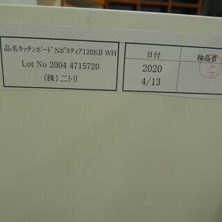 値下げしましたk32☆ニトリ☆高級食器棚・レンジボード☆ブルモーション機能+モイス板付☆2020年製☆展示品☆近隣配達、設置可能 − 愛知県