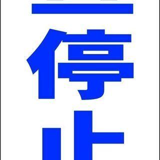 【新品】シンプルA型看板「一旦停止(青)」【駐車場】全長1m