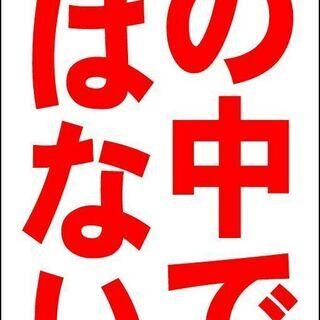 【新品】シンプルA型看板「この中で遊ばない(赤)」【駐車場】全長1m