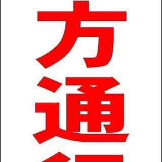 【新品】シンプルA型看板「一方通行↑(赤)」【駐車場】全長1m