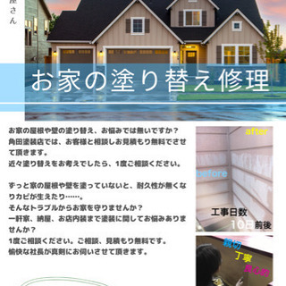 屋根や壁の塗り替え、店舗の塗り替え等