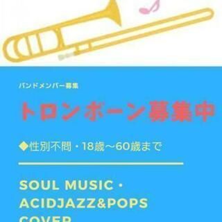 🔵トロンボーン・フルート管楽器募集中🔵AcidJazz・Pops...