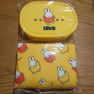 【ネット決済・配送可】非売品【miffy】お弁当箱&マルチクロス