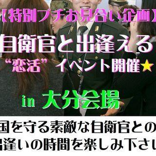 """国を守る自衛官と出逢える☆""""恋活""""プチお見合い☆大分開催!"""