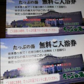 しんしのつ たっぷの湯 入浴無料券 2枚の画像