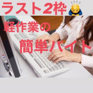 第二期募集!🔥【ご好評につき、増枠決定🔥!】
