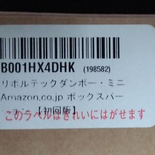 初回版 リボルテックダンボー・ミニ Amazon