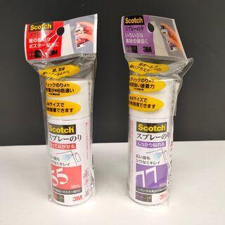 スプレーのりミニ缶(50ml)1本¥100