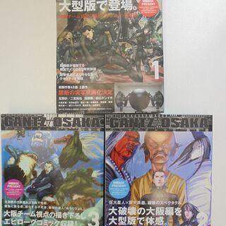 ★「GANTZ/OSAKA」コミック全3巻完結セット  著・奥浩...
