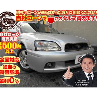 【自社ローン対応】スバル レガシイ ツーリングワゴン2.0Bスポ...