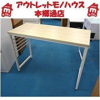 札幌【木目調天板 デスク】幅100cm 組立て済 パソコンデスク...