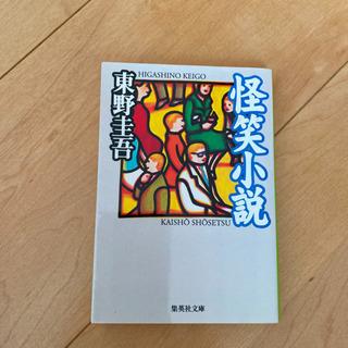 東野圭吾 「怪笑小説」