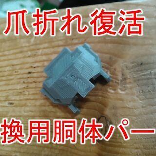 【ネット決済・配送可】爪折れ復活! DXSシンカリオン用 交換用...