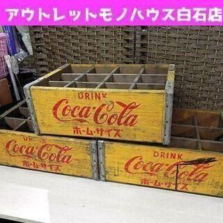 コカコーラ 3箱セット ボトルケース 木箱 ホームサイズ …