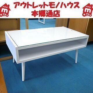 札幌【まっ白いローテーブル ガラス天板】幅80cm ホワイト 塩...